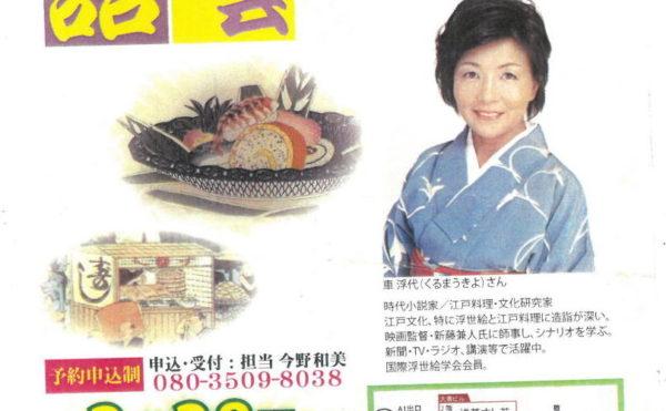 江戸料理を語る会