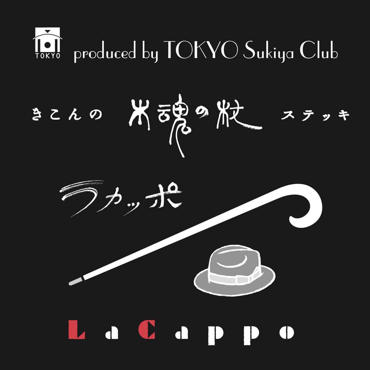東京数寄屋倶楽部ラカッポ