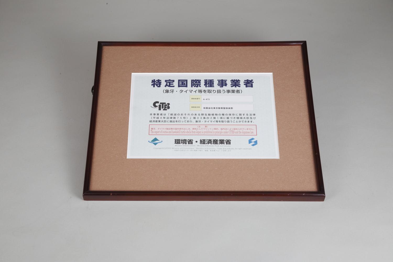 特定国際種事業者(経済産業省・環境省許可証)
