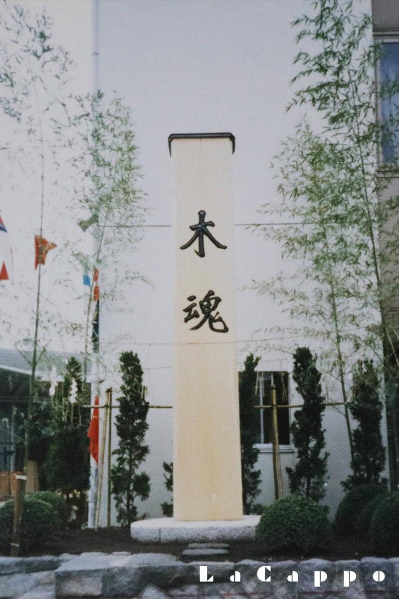 """東京銘木(協)市場内にある""""桧""""で造られた木魂塔(もっこんとう)"""