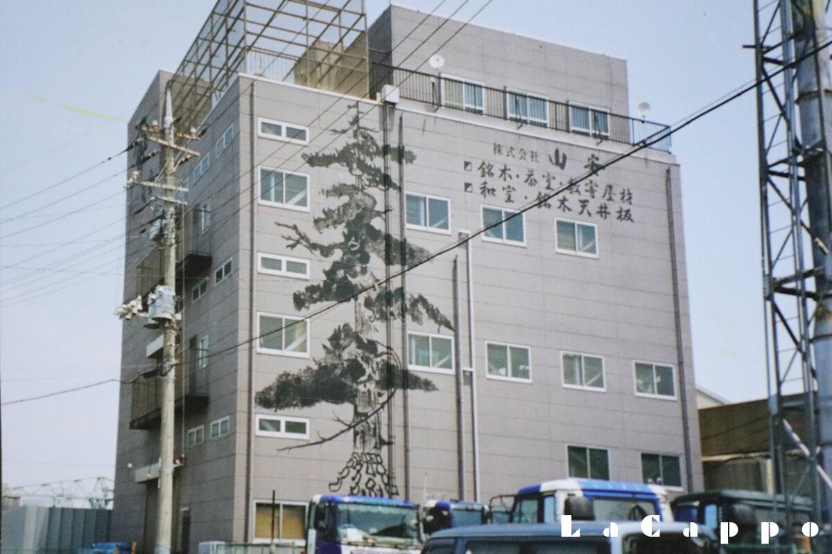 当社(旧新木場第二ビル)