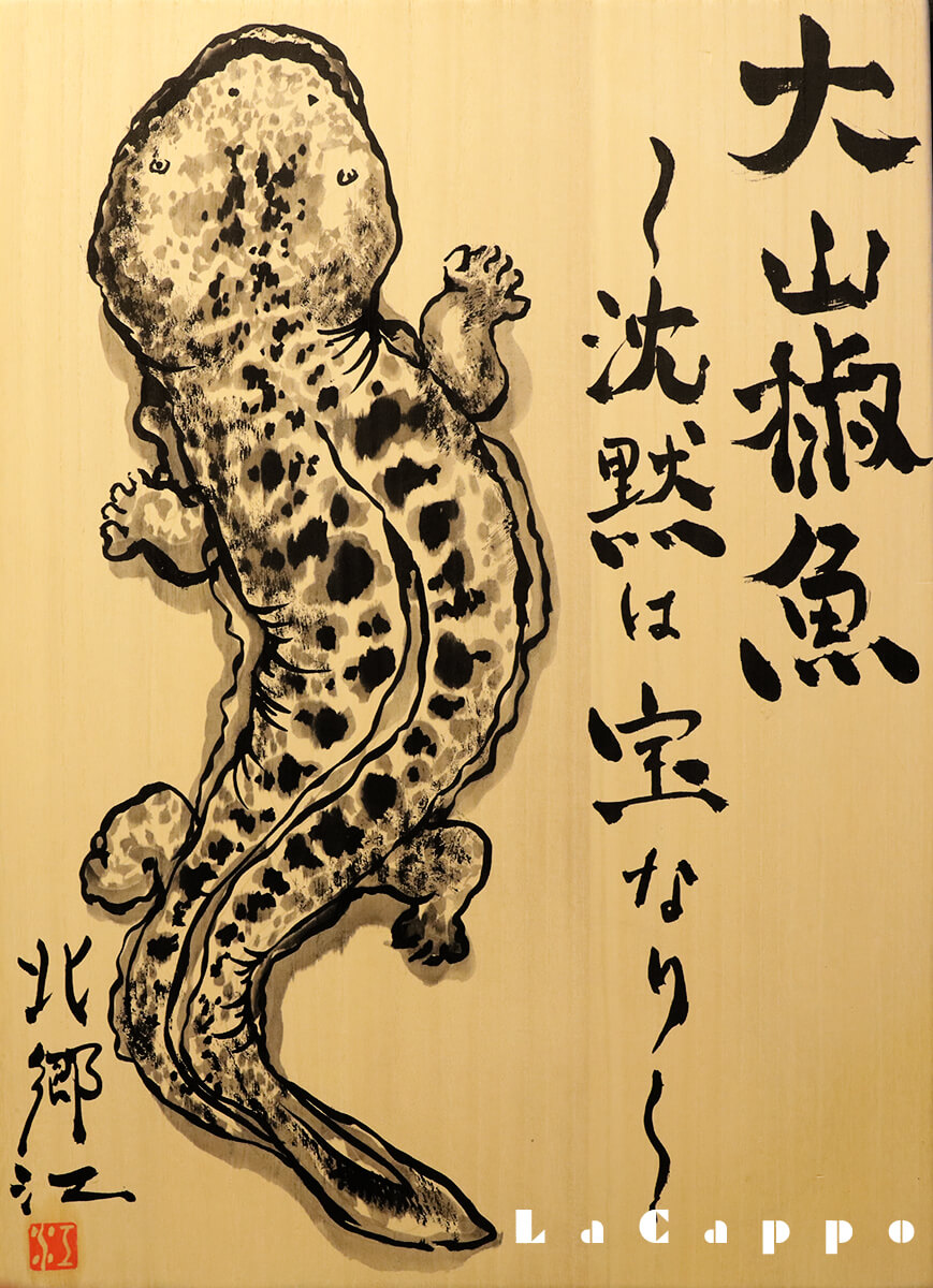 """大山椒魚、""""沈黙は宝なり""""陶芸美術作家北郷・江(きたごう・こう)"""
