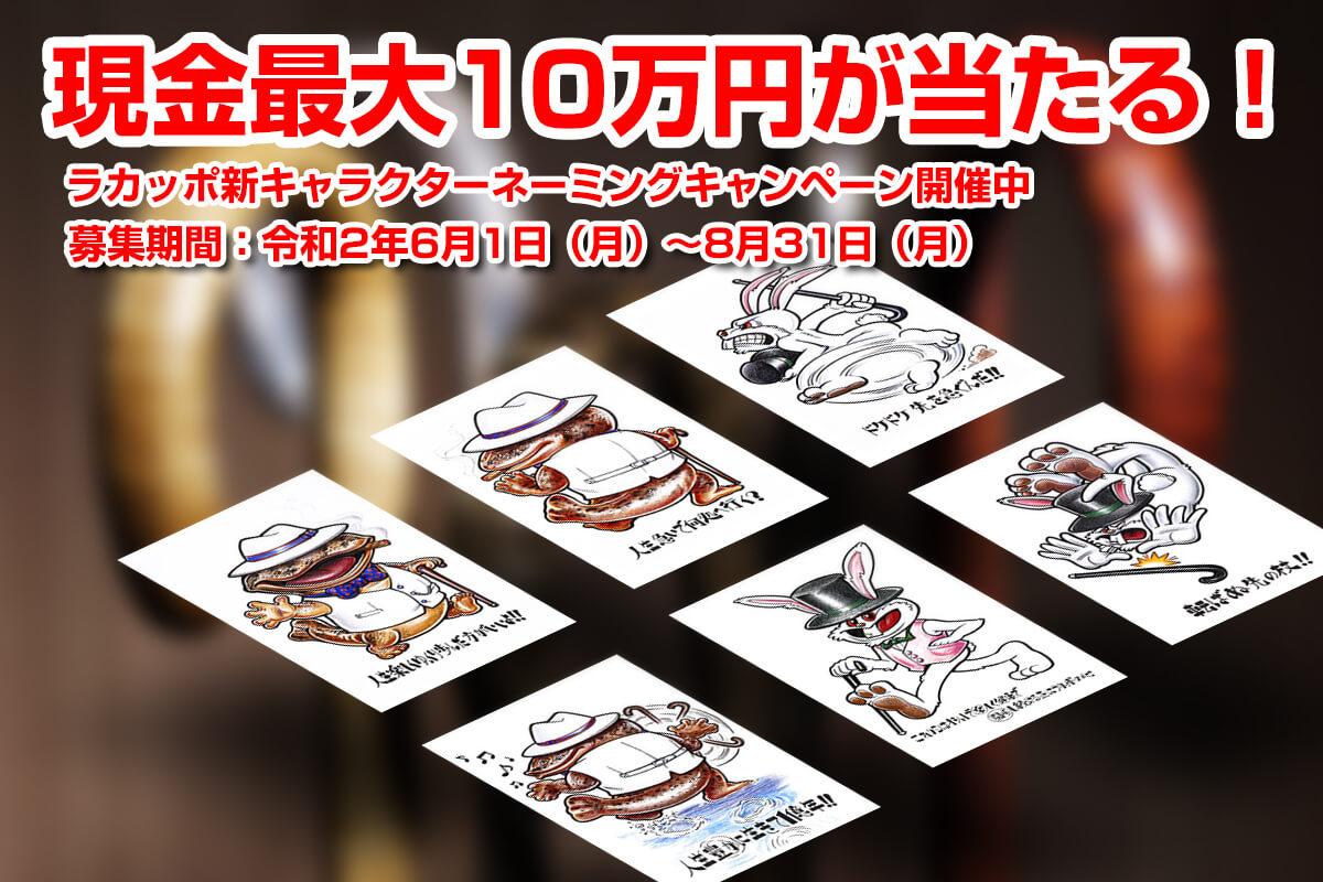 """ラカッポ新キャラクター""""オオサンショウウオ、ウサギ""""ネーミング募集キャンペーン開催中!"""