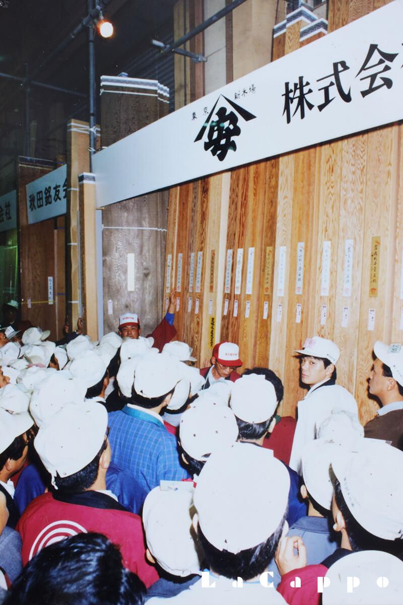 第三十三回全国銘木展示会東京大会セリ市風景