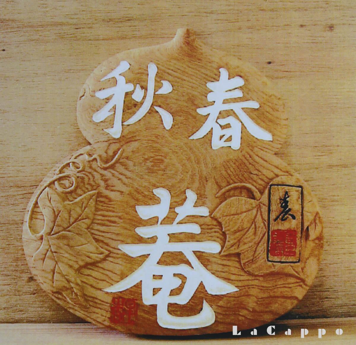 """小物でも""""木味""""が良いヌカメ材の扁額板(茶室扁額・珍しい瓢箪(ひょうたん)型)"""
