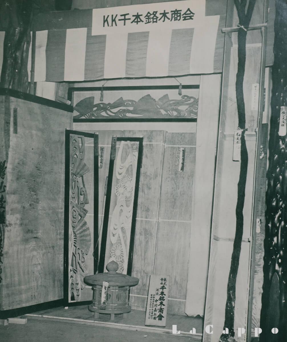 京都千本銘木銘木協会に出品された4m近く有り、枝下3mの南天床柱が据えられている京都府花背(はなせ)産